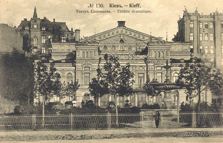 800px-Театр_Соловцов_Киев_1910_03
